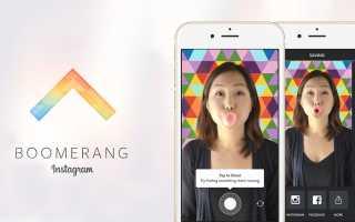 Как сделать Boomerang из уже снятого видео