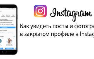 Как увидеть посты и фотографии в закрытом профиле в Instagram