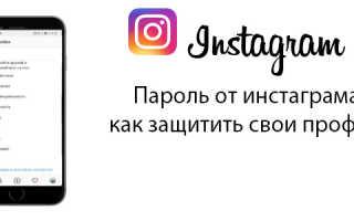 Пароль от Инстаграма: как защитить свои профили