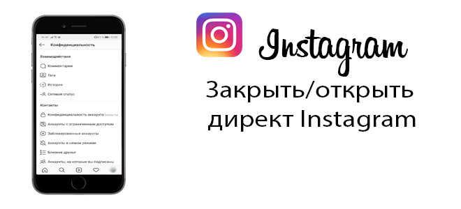 Закрыть/открыть директ Instagram