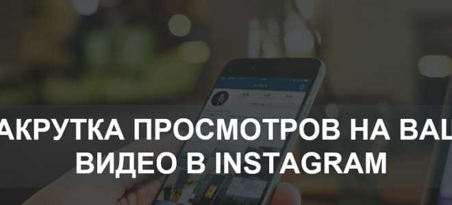 Один  из методов продвижения аккаунта – накрутка просмотров в Инстаграм.