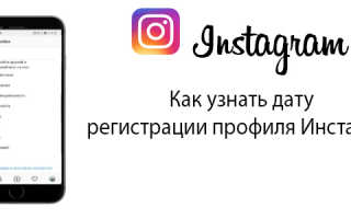 Как узнать дату регистрации профиля Инстаграм