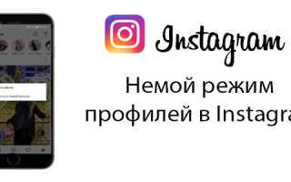 Немой режим профилей в Instagram