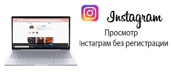 Просмотр Инстаграм без регистрации