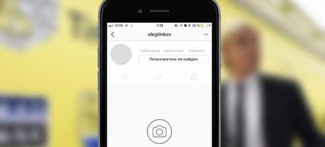 Пользователь инстаграм не найден. Что делать?