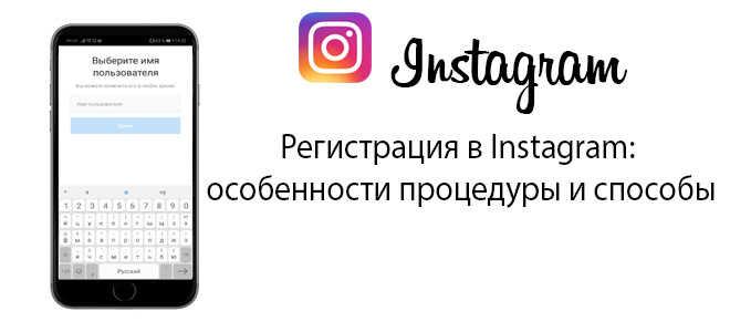 Регистрация в Instagram: особенности процедуры и способы