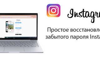 Простое восстановление забытого пароля Instagram