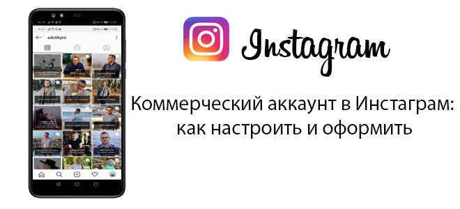 Коммерческий аккаунт в социальной сети Инстаграм: как настроить и оформить