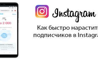 Как быстро нарастить подписчиков в Instagram