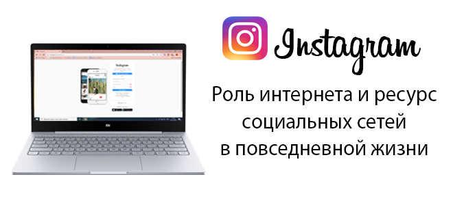 Скачать и установить приложение Instagram для ПК на Windows 10