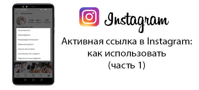 Активная ссылка в Instagram: как использовать