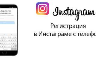 Регистрация в Инстаграме с телефона
