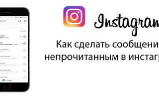 Как сделать сообщение непрочитанным в Инстаграм