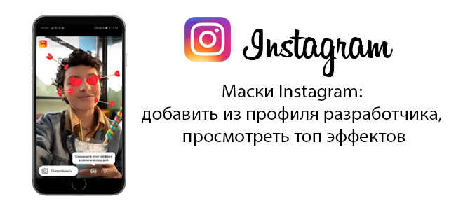 Маски Instagram: добавить из профиля разработчика, просмотреть топ эффектов