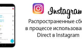 Сбои при использования Instagram – не работает Direct