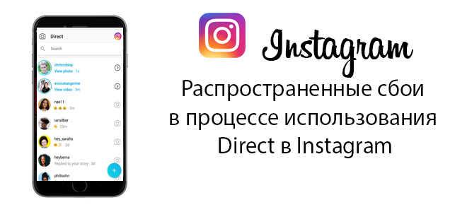 Распространенные сбои в процессе использования Direct в Instagram