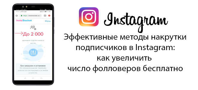 Эффективные методы накрутки подписчиков в Instagram: как увеличить число фолловеров бесплатно
