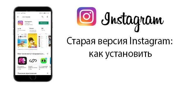 Старая версия Instagram: как установить