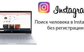 Поиск человека в Instagram без регистрации