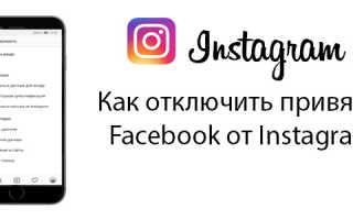 Как отключить привязку Facebook от Instagram?