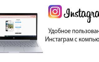 Удобное пользование Инстаграм на ПК Windows 7