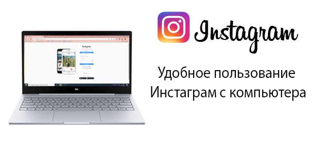 Удобное пользование Инстаграм с компьютера