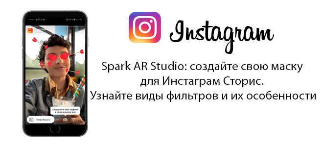 Spark AR Studio: создайте свою маску для Инстаграм Сторис. Узнайте виды фильтров и их особенности