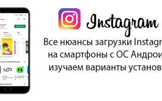 Все нюансы загрузки Instagram на смартфоны с ОС Андроид: изучаем варианты установки