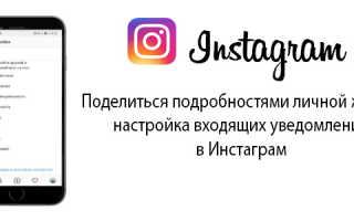 Настройка входящих уведомлений в Инстаграм