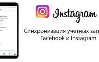 Синхронизация учетных записей Facebook и Instagram