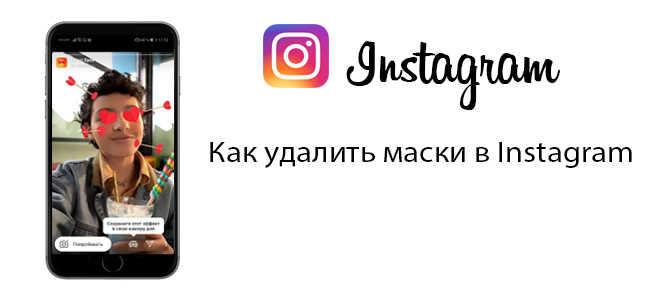Как удалить маски в Instagram