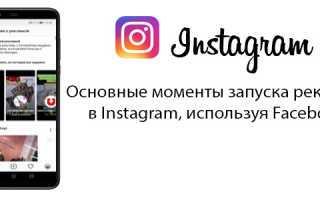 Основные моменты запуска рекламы в Instagram, используя Facebook