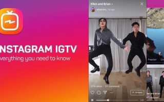 Магические буквы IGTV инстаграма