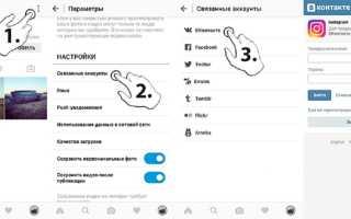 Публикация видеофрагментов в ВКонтакте из Инстаграм: как добавить видео?