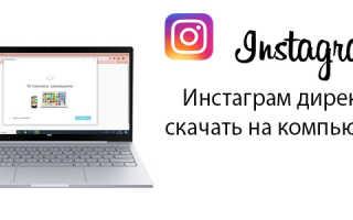 Инстаграм директ скачать на компьютер