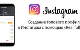 Создание топового профиля в Инстаграм с помощью «Real followers»