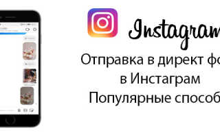 Отправка в директ фото в Instagram. Популярные способы