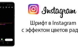 Шрифт в Instagram с эффектом цветов радуги