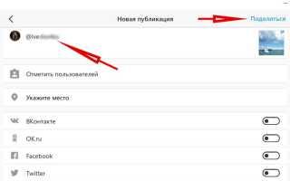 Отмечаем пользователей инстаграм на своих видеопубликациях