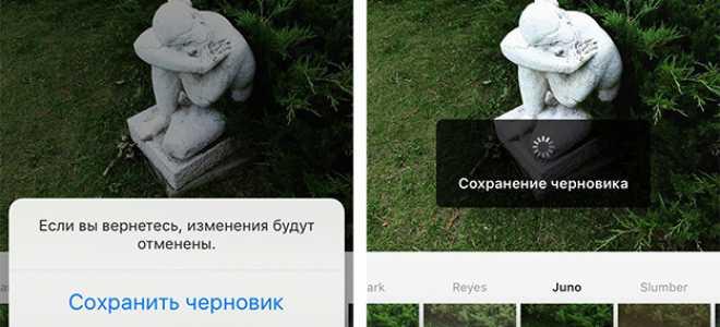 Черновики в Инстаграм. Зачем нужны, и как использовать?