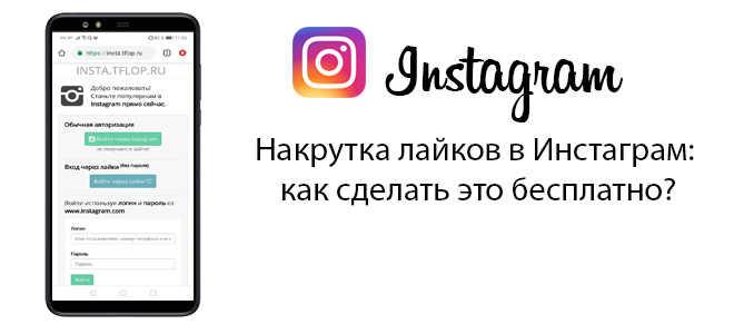 Инстаграм накрутка лайков