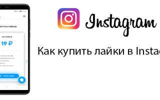 Как купить лайки в Instagram