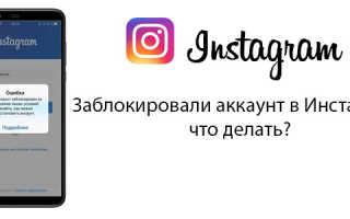 Заблокировали аккаунт в Инстаграм: что делать