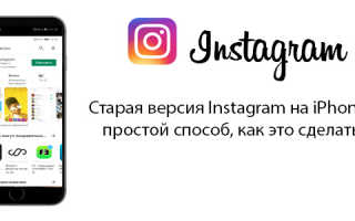 Старая версия Instagram на iPhone: простой способ, как это сделать