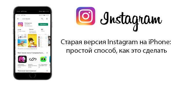 Старая версия Instagram на iPhone: простой способ, как скачать