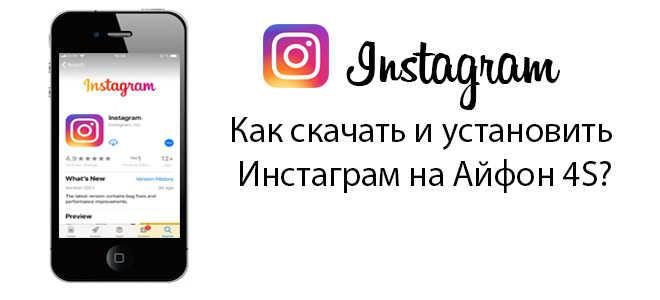 Как скачать и установить Инстаграм на Айфон 4S – инструкция