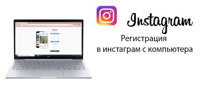 Регистрация в Инстаграм с компьютера