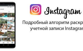 Подробный алгоритм раскрутки учетной записи Instagram