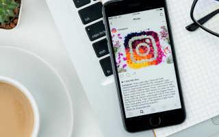 Сохранение постов в Instagram