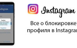 Все о блокировке профиля в Instagram